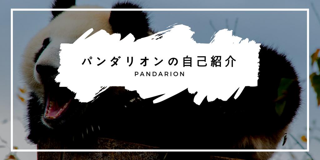 パンダリオンの自己紹介(プロフィール)