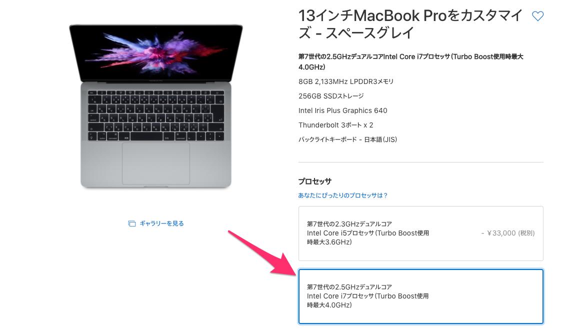 MacBook Proタッチバー無し