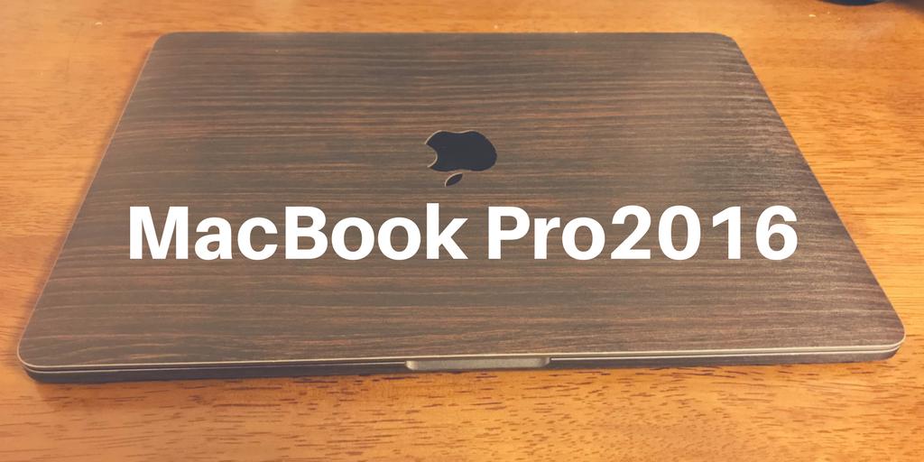 タッチバー付きMacBook Proを1年間使って僕が感じた良いとこ、悪いとこ