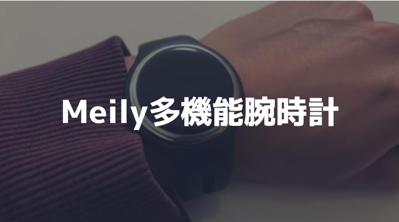 Meily多機能腕時計を選んだ理由
