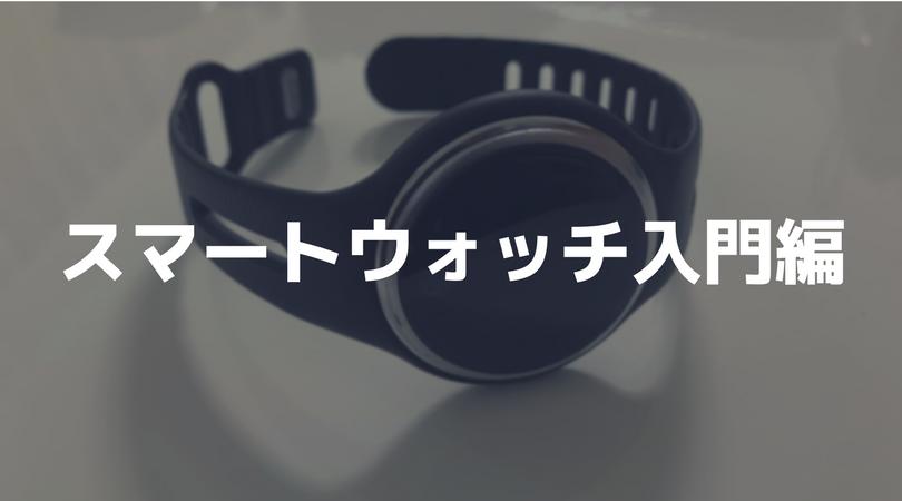 【格安スマートウォッチ】Meily多機能腕時計がオススメ!買った理由と1年使用レビュー