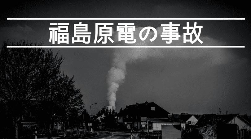 福島原電で大事故