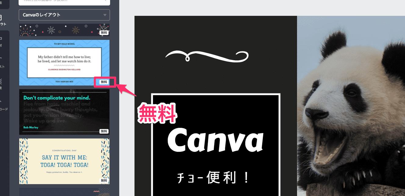 Canva無料マークの確認