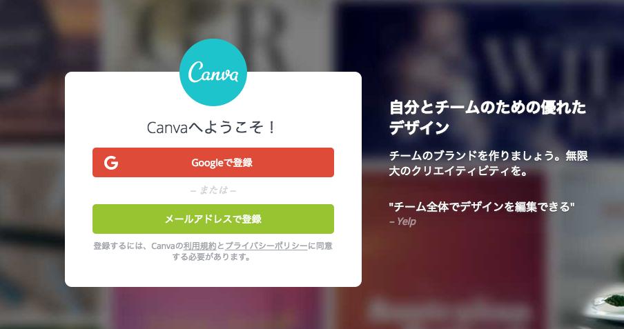 Canvaへ登録