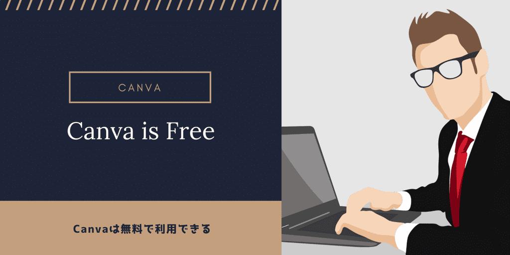 Canvaは無料で利用できる