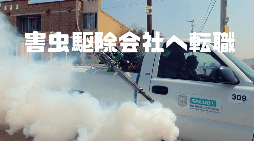 害虫駆除会社への転職成功