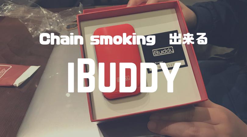 IQOSが連続で吸える互換デバイスを紹介!iBuddyでチェーンスモーキングを楽しもう。