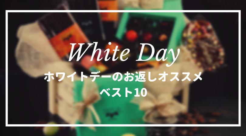 ホワイトデーのお返しにオススメのプレゼントランキング【10選!】