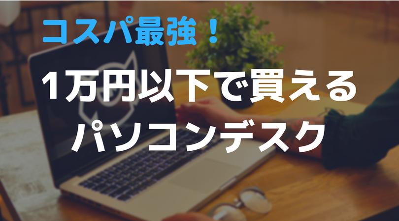 【コスパ最強】1万円以下で買えるおしゃれで高機能なパソコンデスク