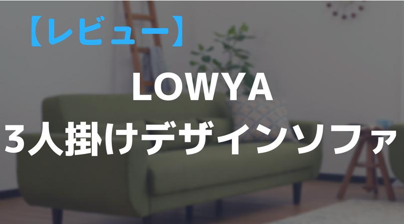 【レビュー】大型ソファはLOWYAの3人掛けデザインソファがオススメ