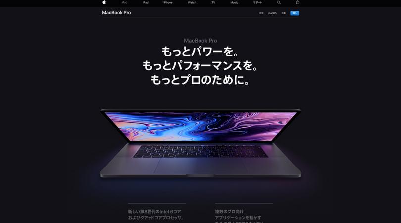 新型MacBook Proはメモリ32GのCPU6コアまで対応!ただ、価格が…。