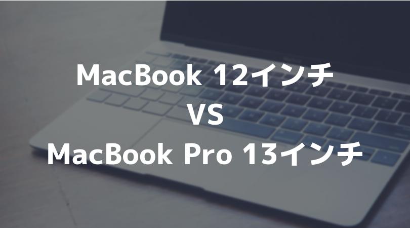 MacBook 12が気になる…。MacBook Pro 13インチとMacBook 12インチを個人的に徹底比較!