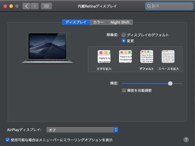 MacBookで選択できる解像度