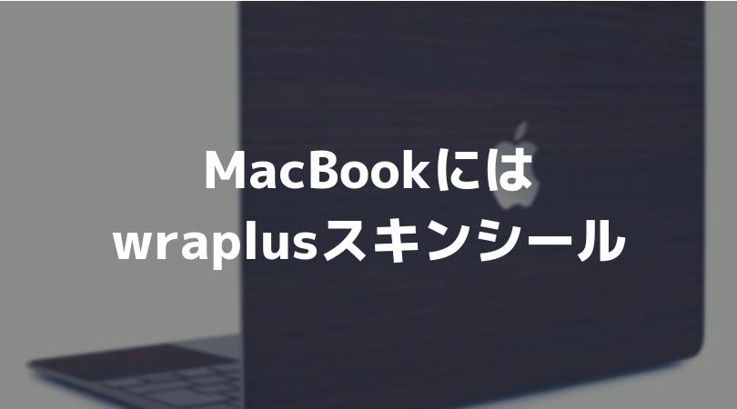 やっぱりMacBookにはwraplus!ケースよりもスキンシールを愛用する理由。