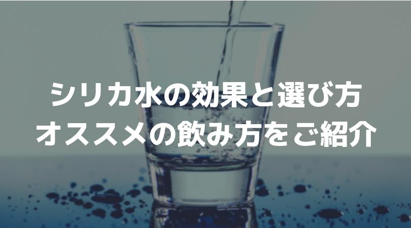 美容健康に役立つ!?シリカ水の効果と選び方、オススメの飲み方をご紹介
