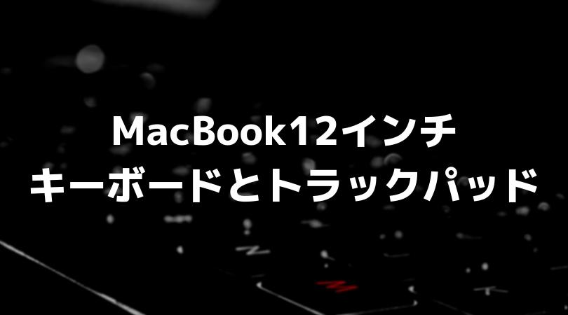 新しいMacBookのキーボードタッチ感、大きなトラックパッドが使いやすい