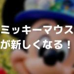 ミッキーマウスの顔が変わる!?いつから変わるの?変更前の顔と、変更後の顔を見比べてみる