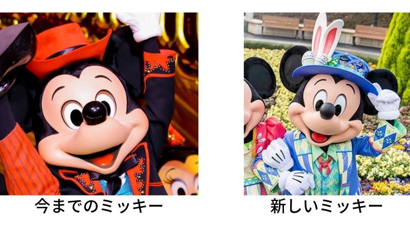 新旧ミッキーマウス