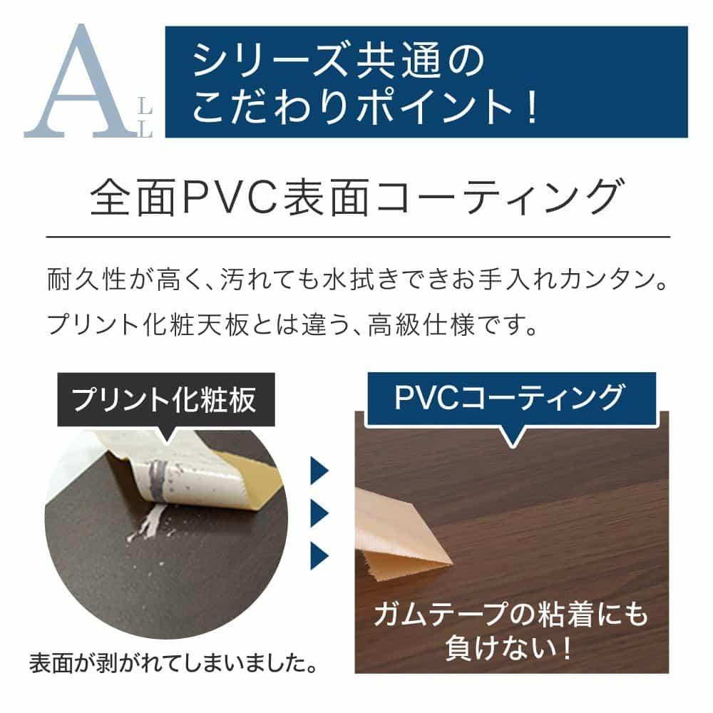 PVCコーティングで汚れ、傷に強い