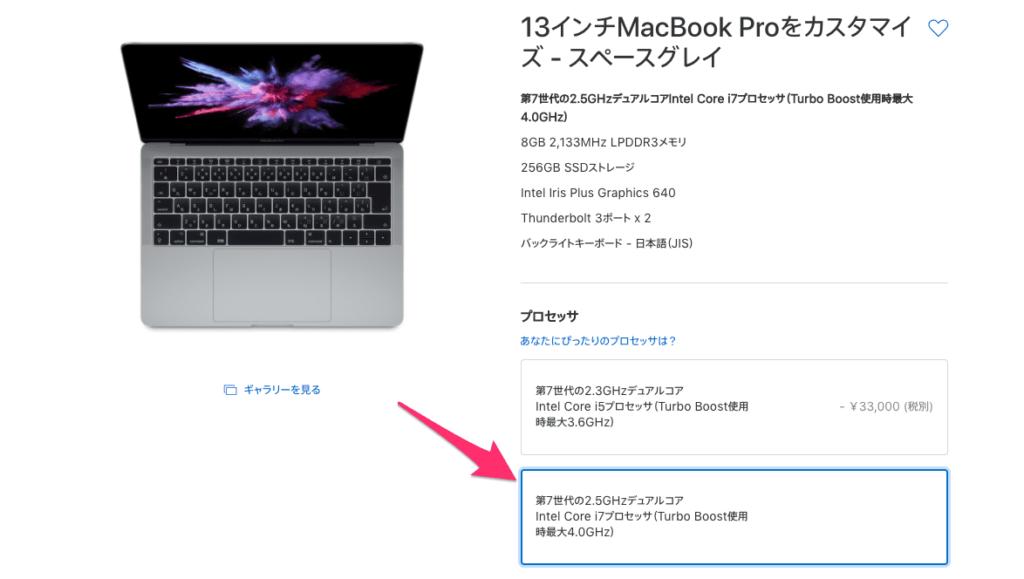 MacBook ProTouch Barモデルの最高グレード