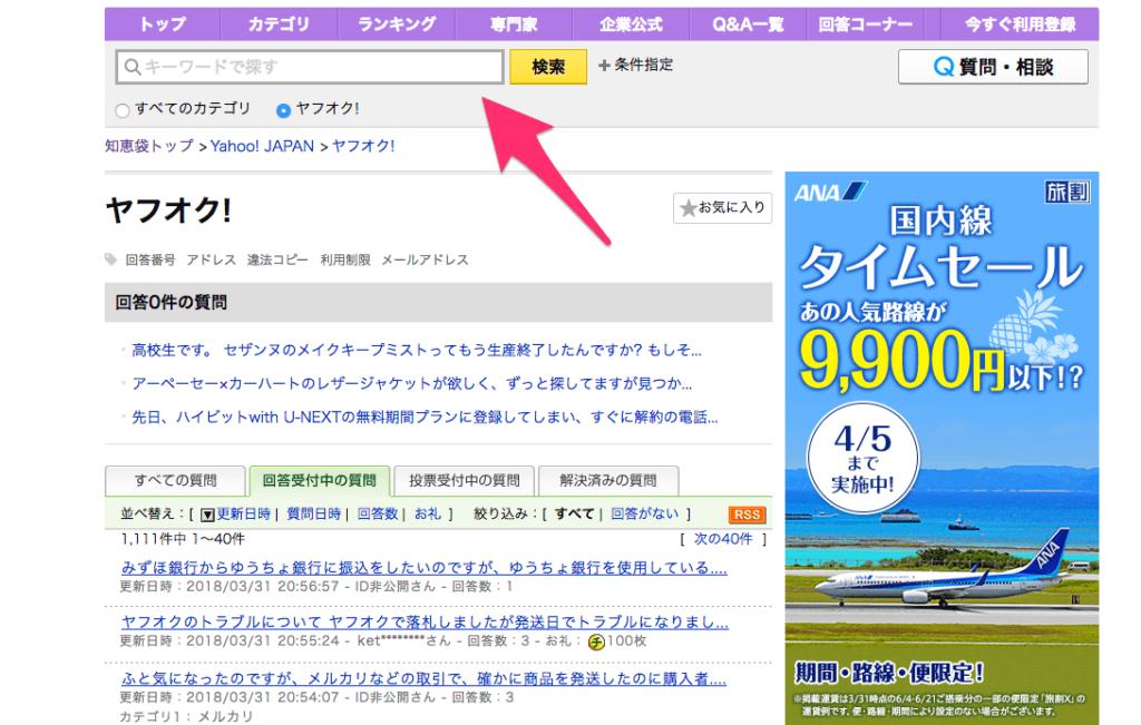 Yahoo!知恵袋の検索窓