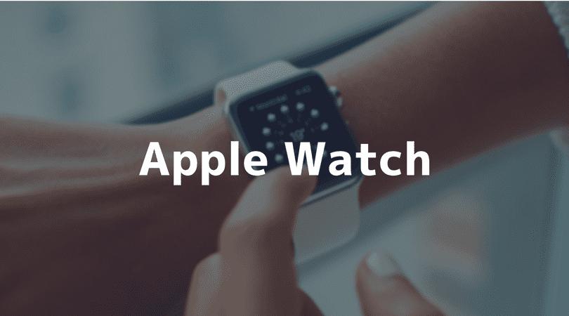 Apple Watchが欲しかった