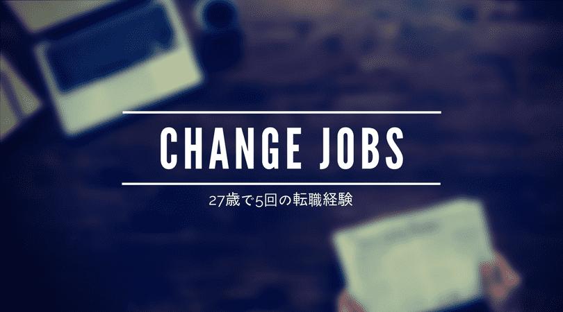転職は悪じゃない!27歳で5回の転職を経験した僕が思う転職について。