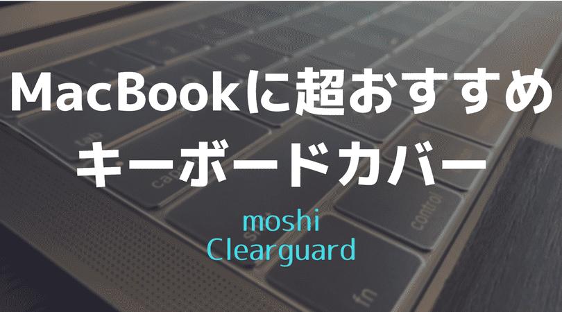 キーボードカバーつけるならmoshiのClearguard一択!MacBook Pro編