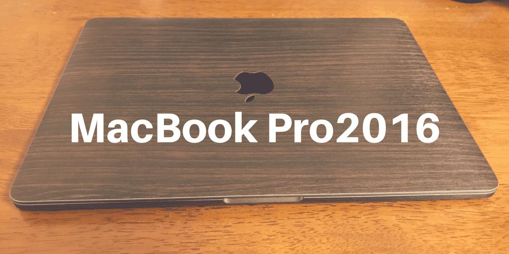 メインマシンはMacBook Pro2016モデル