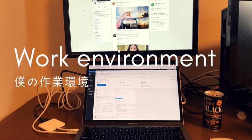 アフィリエイト、ブログを作っている環境紹介!【作業環境紹介】