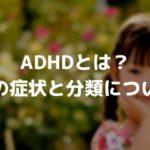 ADHDとは?その症状と分類について