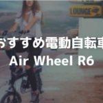 電動自転車【Air Wheel】が気になる…。電動自転車のすすめ