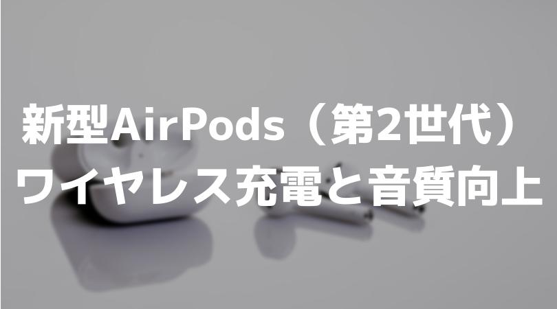 新型AirPods(第2世代)はワイヤレス充電と音質向上が魅力!Siriも使える新型を調べてみた