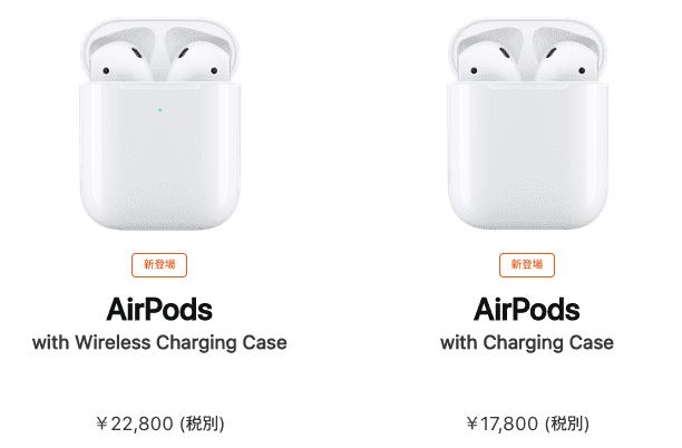 新旧AirPodsの価格比較