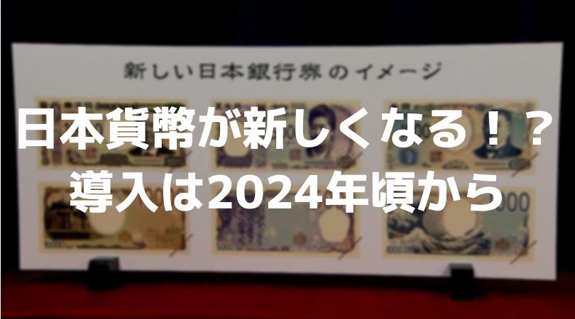 1000円札、5000円札、10000円札、500円玉が新しくなる!?新デザインと、採用される人は?