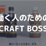 【CRAFT BOSS】珈琲好きもオススメするクラフトボスの秘密