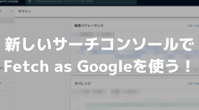 新しいサーチコンソール でFetch as Googleを使う方法!URL検査を使おう