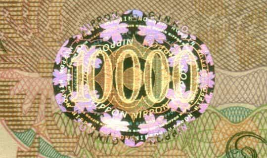 10000円のすかし