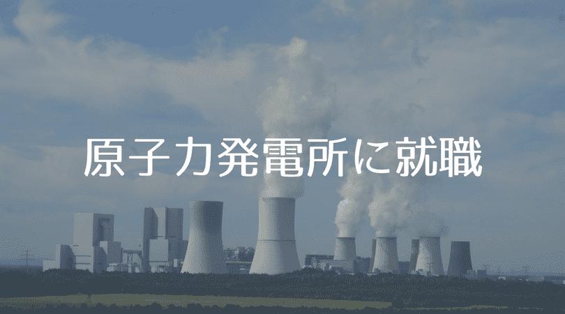 原子力発電所へ就職した