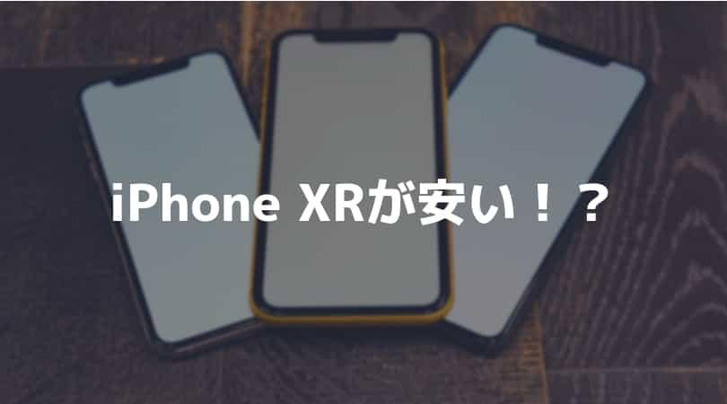 三大キャリアで機種変更するならiPhoneXRがおすすめ!?金額を調べてみた