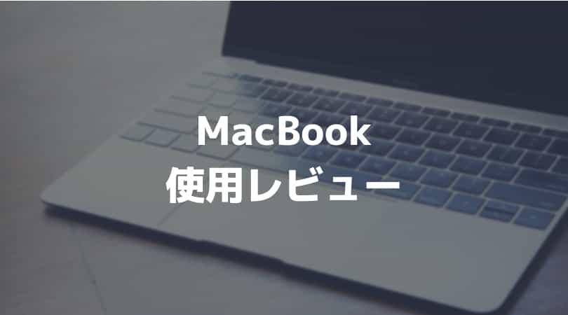 【レビュー】MacBook12インチ(2018)購入!控えめに言って最高のノートPC