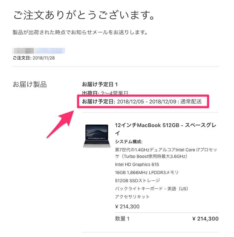 MacBookカスタマイズモデルは配送がかなり遅くなる