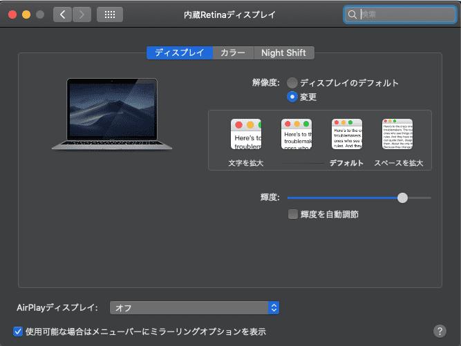 画面解像度をあげるアプリ