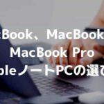 MacBook、MacBook Air、MacBook Proどれを買う!?用途を考えてコスパのいいパソコンを選ぼう