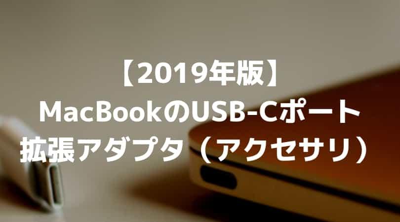 【2019年版】MacBookのUSB-Cポートを拡張できるおすすめアクセサリ!MacBookで快適作業