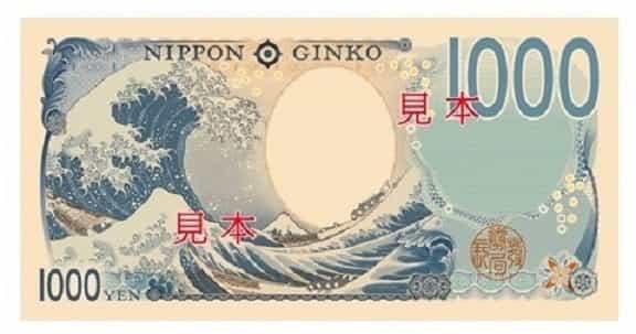 1000円札:医学・細菌学者の北里柴三郎