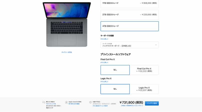 フルスペックは70万円越え