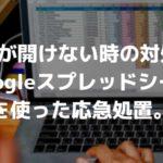 Excel(エクセル)が開けない時の対処法!Googleスプレッドシートを使った応急処置。