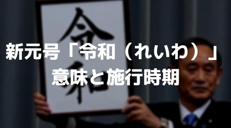 新元号は「令和(れいわ)」。新元号の施行は5月1日から!