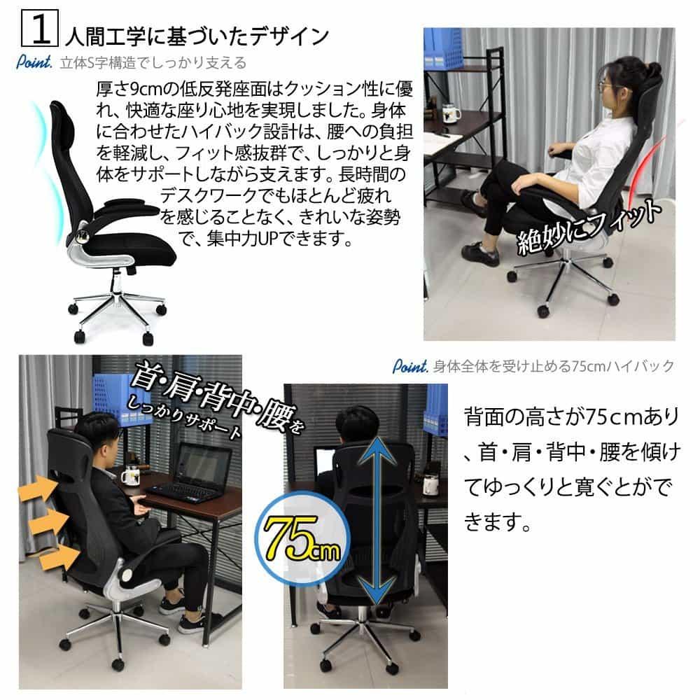 人口工学に基づいた椅子デザイン
